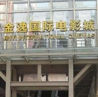 Jinyi International Cinema