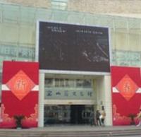 Baoshan Culture Center