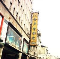 Jin Sheng Cinema