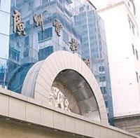 Guangzhou Cinema