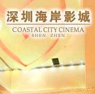 Coastal City Cinema