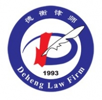 Deheng Law Firm