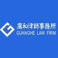 Guangdong Gain Law Firm