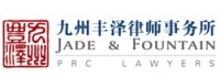 Jade & Fountain PRC Lawyers