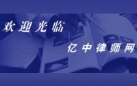 Beijing Yizhong Law Firm