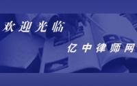 Beijing Yizhong Law Firm
