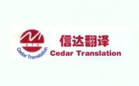 Cedar Translation