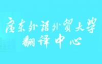Translation Service Center of Guangdong University of Foreign Studies