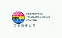 Pierian Spring Translation Service Company