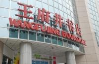 Wangfujing Bookstore
