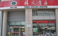 Shenzhen Foreign Languages Bookstore