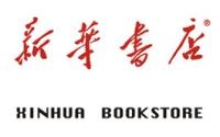 Guangzhou Xinhua Bookstore - Beijing Lu Branch