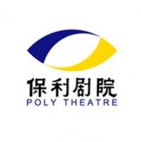 Shenzhen Poly Theatre