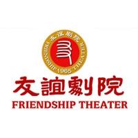 Friendship Theater