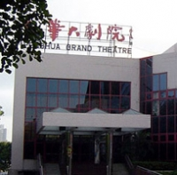 Fenghua Theater