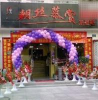 Zhao Si Mu Shang