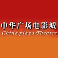 China Plaza Theatre