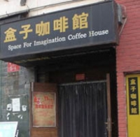 Space for Imagination Coffee House