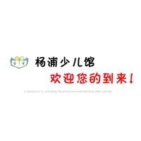 Yangpu Children's Library