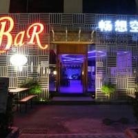 Chang Xiang Kong Jian Bar