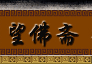 Wangfozhai Gallery