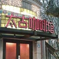 Taigu Café