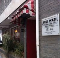 Soul Mate Coffee House