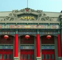 Xi'an People's Theater