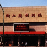 Hangzhou Shengli Theatre