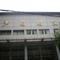 Jiangnan Theater