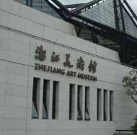 Zhejiang Art Museum