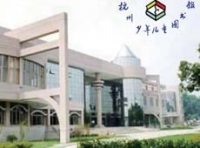 Hangzhou Children's Library
