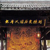 The Historical Museum of The Taiping Heavenly Kingdom