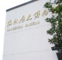 Hangzhou Historical Museum
