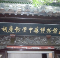 Huqingyu Hall Traditional Chinese Medicine Museum