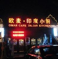 OMAR Cafe Indian Kitchen