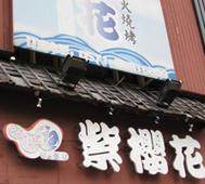 Zi Yinghua Japanese Restaurant (Gudun Lu Branch)