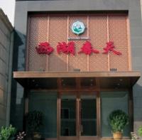 Xihu Spring