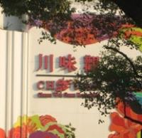 Chuanwei Guan Restaurant (Youdian Lu Branch)
