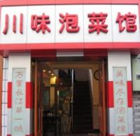 Sichuan Pickle Restaurant