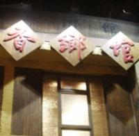 Xiangxiang Restaurant