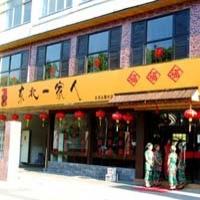 Dongbei Yijiaren Restaurant