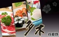 Dom Japanese BBQ