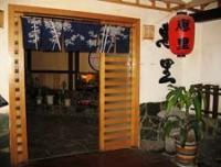 Huili Japanese Restaurant