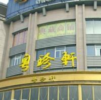 Ao Zhen Xuan