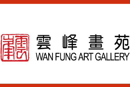 Beijing Wan Fung Art Gallery - China Yellow Pages and China