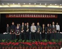 Beijing Municipal Commission of Housing and Urban-Rural Development