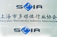 Shanghai Multimedia Industry Association (SMIA)