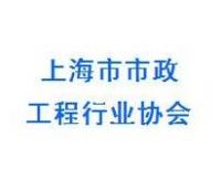Shanghai Municipal Engineering Trade Association