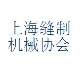 Shanghai Sewing Machinery Association
